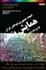 Hamayesh 70