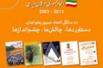 EJI-10-salegi_04-2013_fb.Poster-s