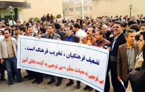 lehrer_protest_iran