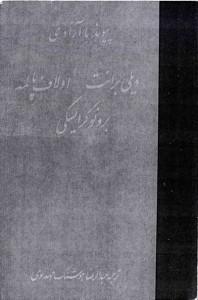 peivand_ba_azadi