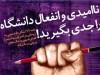نامه ۹۲ تشکل دانشجویی به روحانی؛ دانشجویان غیرخودی نگریسته میشوند