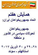eja_hamayeshe7_poster