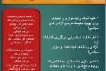 eja_hamayeshe7_poster1