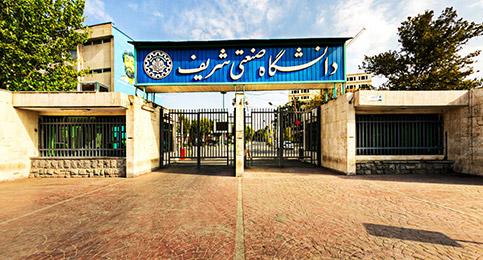 sharif_uni