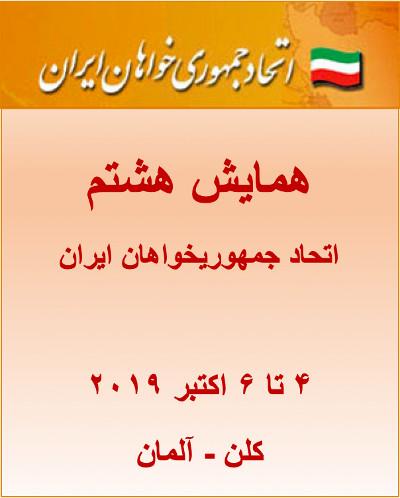 eja_hamayeshe8_poster
