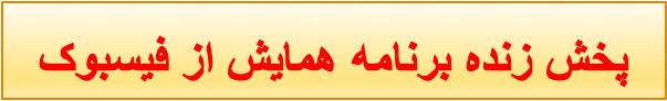 hamayeshe8_pakhsh_zende
