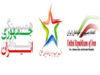 پیوند باعهد دیرین جمهور مردم ایران به مناسبت شصت و ششمین سالروز اعدام دکتر حسین فاطمی